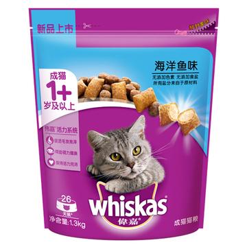 伟嘉 成猫粮海洋鱼味猫粮1.3kg 小图 (0)