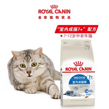 法国皇家ROYAL CANIN 7岁以上室内老年猫粮1.5kg S27 小图 (0)