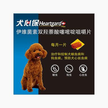 犬心保 犬用班里杀虫 内服 适用11kg以下小型犬 6粒整盒/6个月剂量 美国队长进口