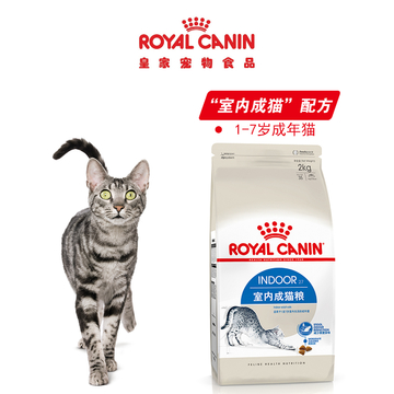 法国皇家ROYAL CANIN 室内成猫猫粮2kg i27 小图 (0)