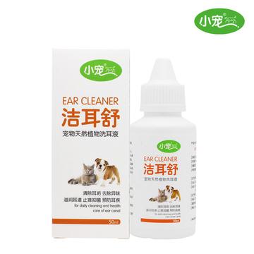 小宠EHD 洁耳舒50ml 滴耳液洗耳水预防耳螨耳炎 小图 (0)