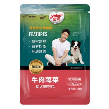 怡亲Yoken 幼犬牛肉蔬菜湿粮110g 小图 (0)