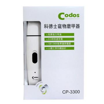科德士 宠物磨甲器CP-3300 宠物美容 小图 (0)