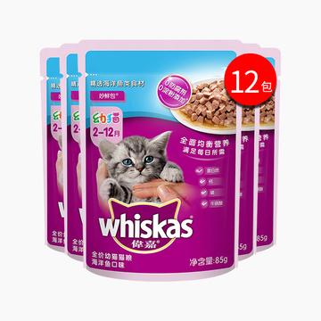伟嘉 海洋鱼妙鲜包幼猫湿粮 85g*12包 小图 (0)