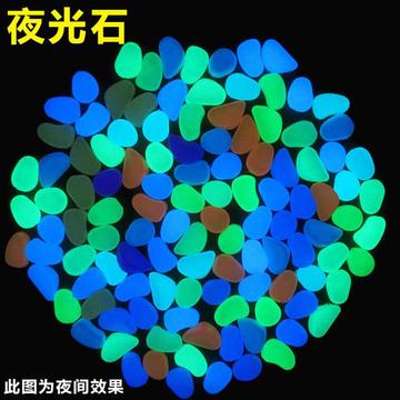 聚宝源 发光石 夜光树脂造景石 鱼缸夜光石子 彩色石100g约32粒 小图 (0)