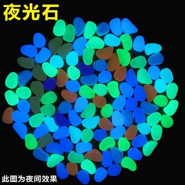 聚寶源 發光石 夜光樹脂造景石 魚缸夜光石子 彩色石100g約32粒