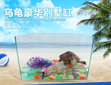 聚宝源超白玻璃生态乌龟别墅巴西龟缸 带爬梯晒台 时尚龟缸 小图 (0)
