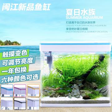 闽江MJ系列幻影鱼缸 创新触摸灯光变色 6种颜色可选 小图 (0)