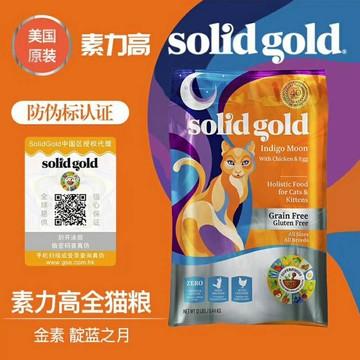 素力高Solid Gold 无谷物抗敏配方全猫粮 12磅/5.44kg 美国版带防伪 小图 (0)