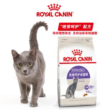 法国皇家ROYAL CANIN 绝育呵护成猫粮SA37 0.4kg 小图 (0)