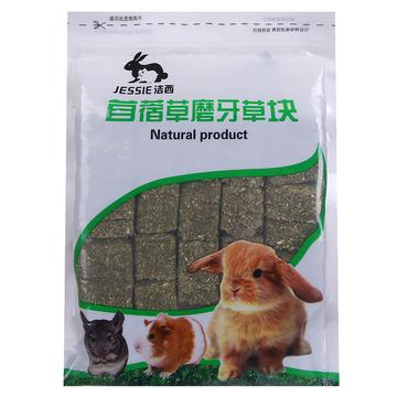 洁西 兔兔龙猫豚鼠磨牙草砖苜蓿磨牙草块小宠磨牙500克 小图 (0)
