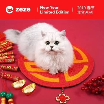 ZEZE 新春定制版喜气送福猫抓板  多款式可选 小图 (0)