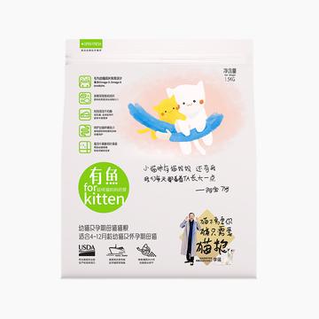 有鱼 幼猫及孕期母猫无谷猫粮 1.5kg 浓缩营养护肠胃 小图 (0)