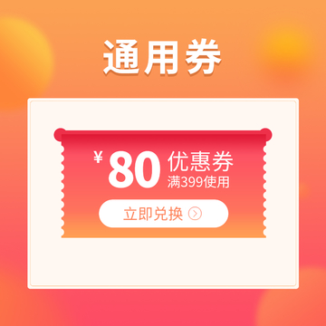 【虚拟商品】399减80通用券,150波奇豆兑换 小图 (0)