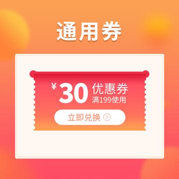 【虚拟商品】199减30通用券,50波奇豆兑换 小图 (0)