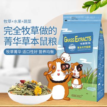 洁西Jessie 牧草菁华草本天竺鼠粮 0.8kg 富含16种食材 健齿磨牙 小图 (0)