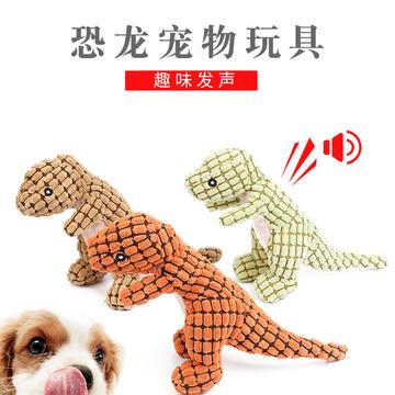 哈特丽 宠物恐龙狗玩具 趣味磨牙 可发声 小图 (0)