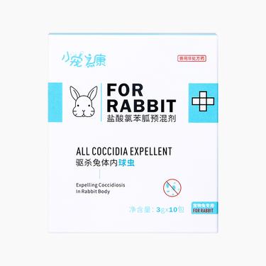 小宠之康 盐酸氯苯胍预混剂 30g 驱杀球虫