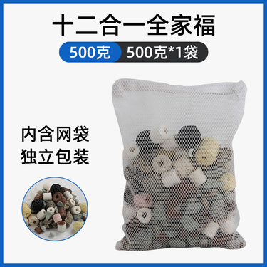 聚宝源 十二合一全家福滤材 500g/袋 过滤杂质 净化水质