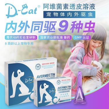 D-cat多克 阿维菌素透皮溶液 体内外同驱 0.5ml*1支 猫狗通用 配方温和