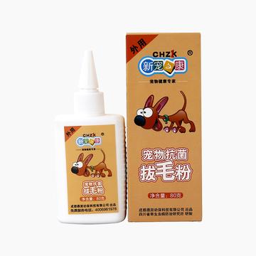 新宠之康 猫狗用宠物抗菌拔毛粉 80g 快速拔毛抗菌消炎治疗感染 小图 (0)