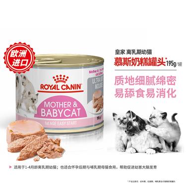 皇家RoyalCanin 离乳期幼猫慕斯奶糕罐头 195g